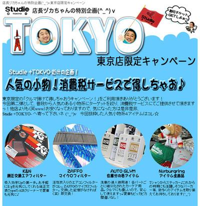 Studietokyo